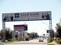 Аж Ахуйн Банк