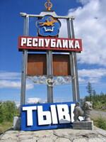 Тыва-Хакасия
