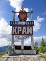 Красноярский край - Хакасия