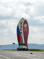 Красноярский край - Хакасия, дубль 3